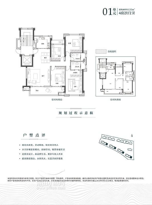 保利紫荆公馆户型建筑面积约133㎡(4房2厅2卫)