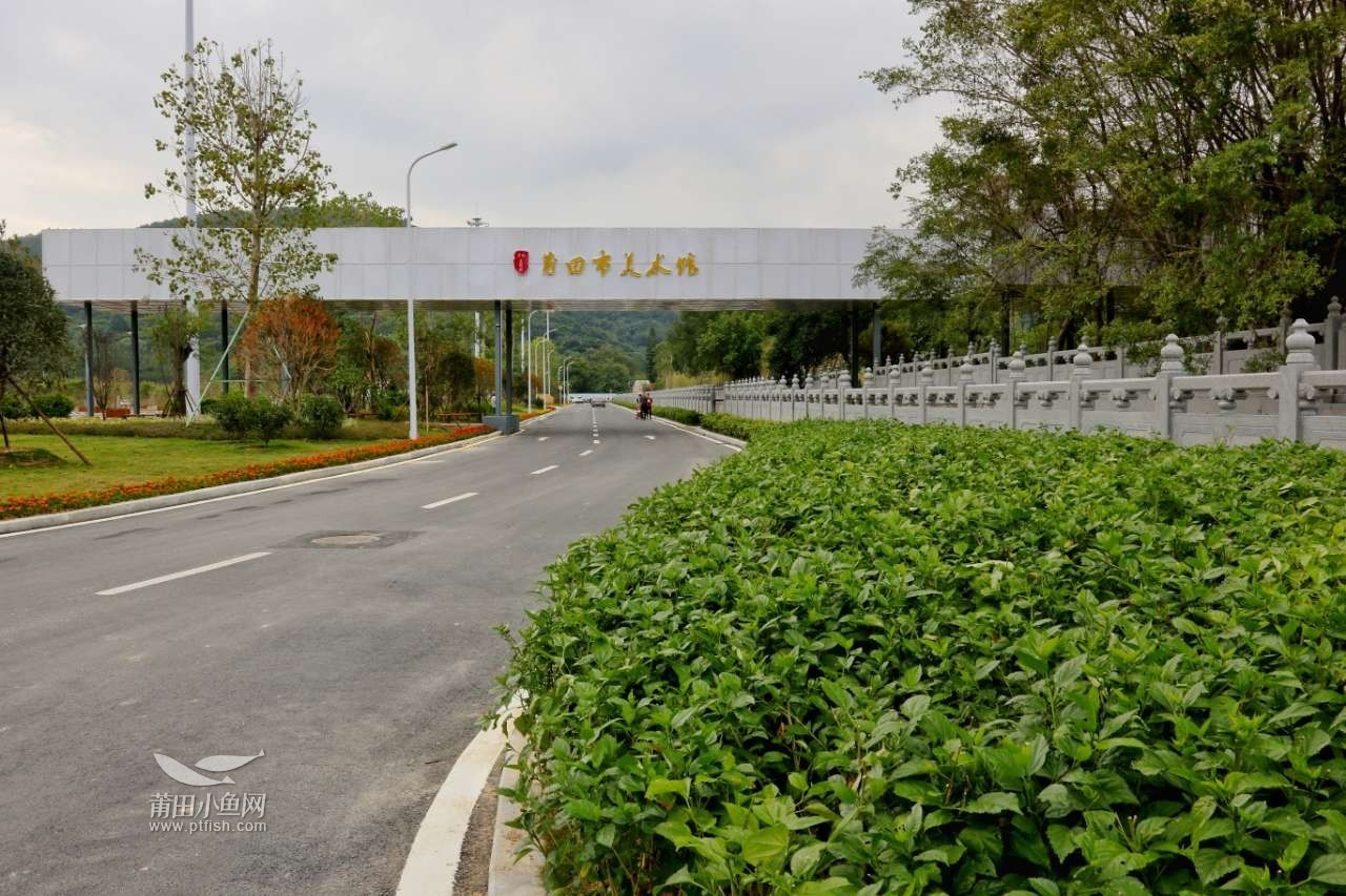 莆田市美术馆