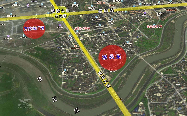莆田万达南片区及坂头东片区拆迁改造片区示意图