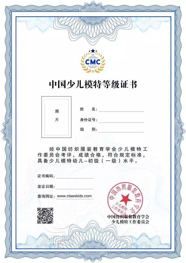 uncmc中国少儿模特等级考评,福建省报名开始啦!