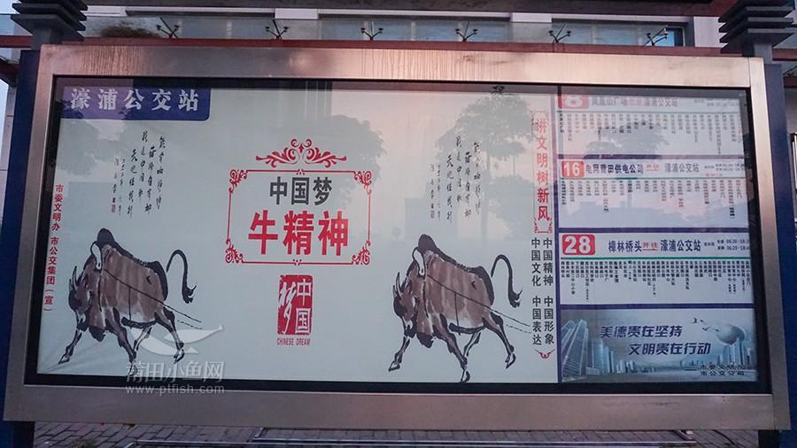濠浦公交站