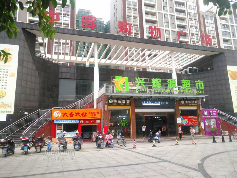 兴辉源超市