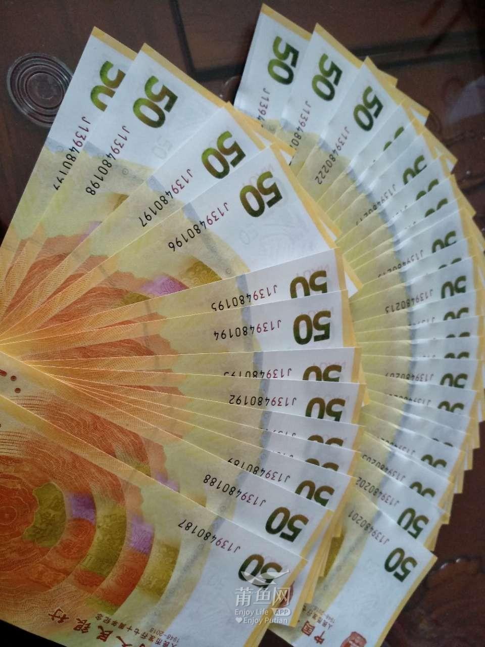 人民币发行70周年纪念钞加价出