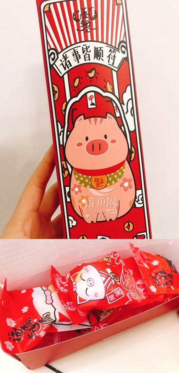 纯手工雪花酥 猪年主题包装 莆田市区可送货