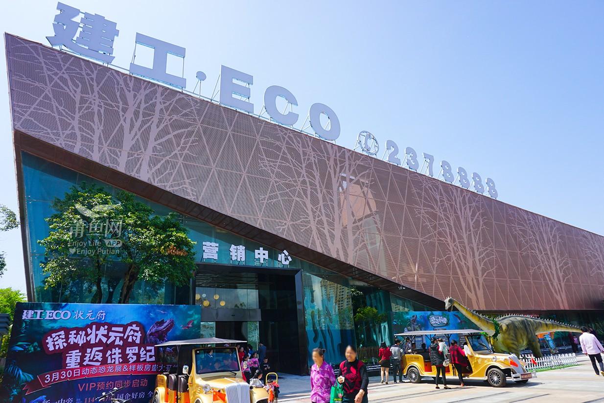 建工·ECO状元府营销中心