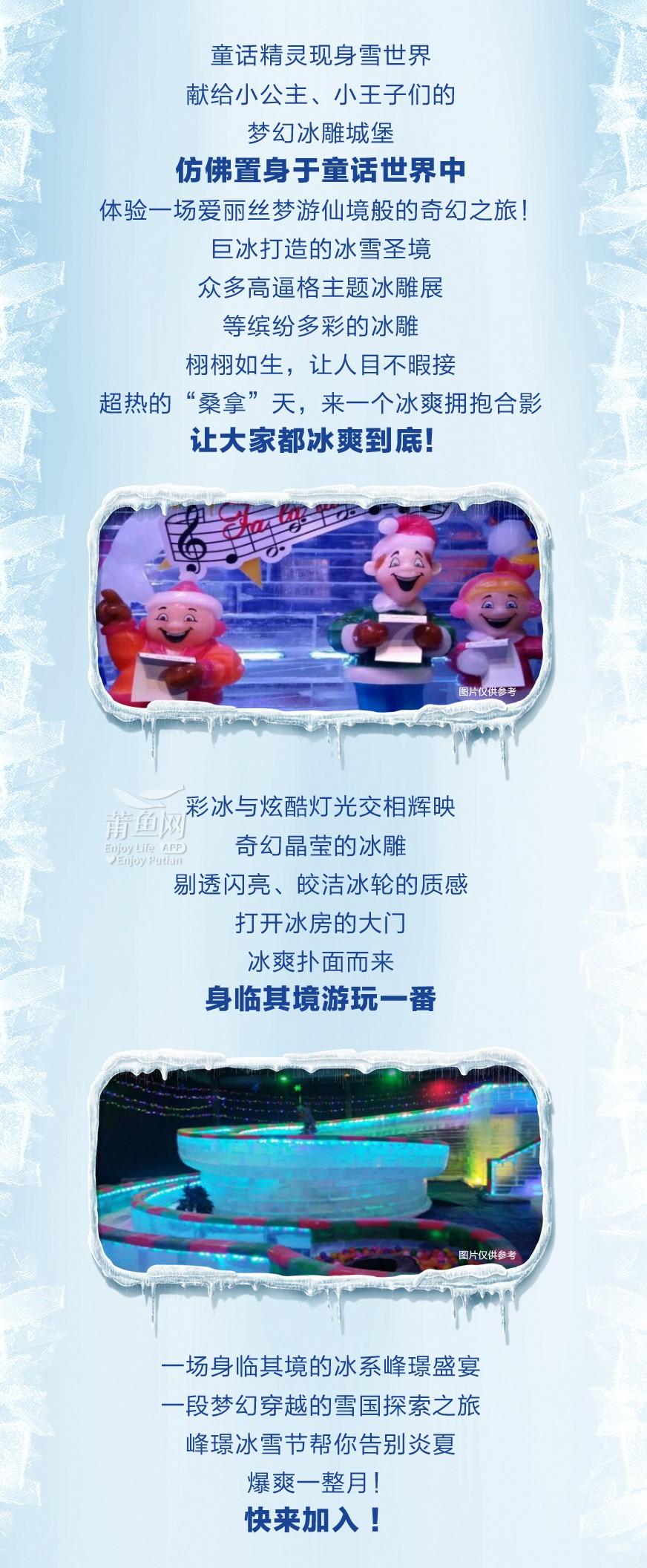 20190618-冰雪节转发3-微信拉页_01_02.jpg