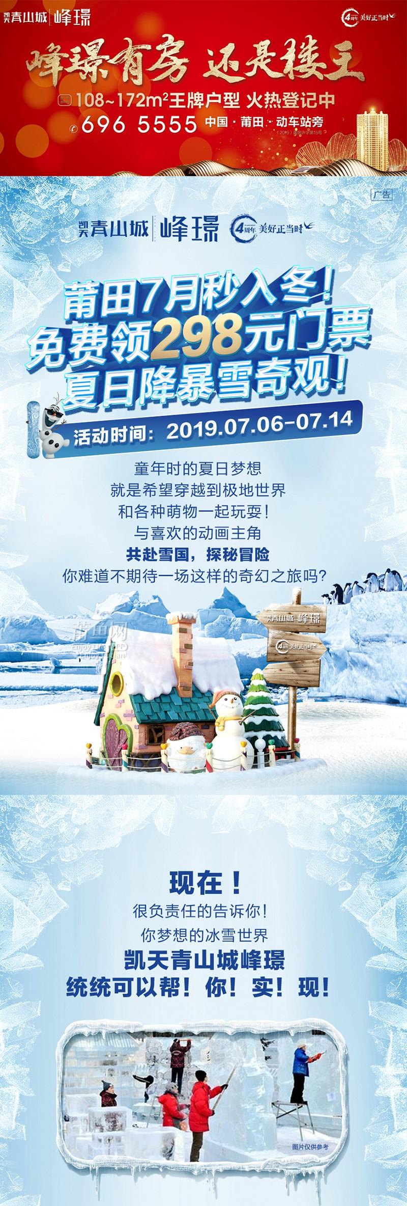 20190618-冰雪节转发3-微信拉页_01_01.jpg