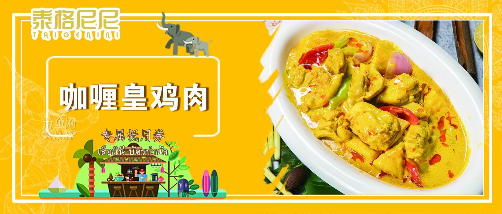 咖喱皇鸡肉免费吃!新店开业5折解锁正宗泰国菜!
