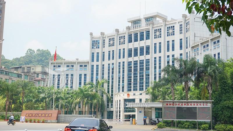 莆田市人民检察院