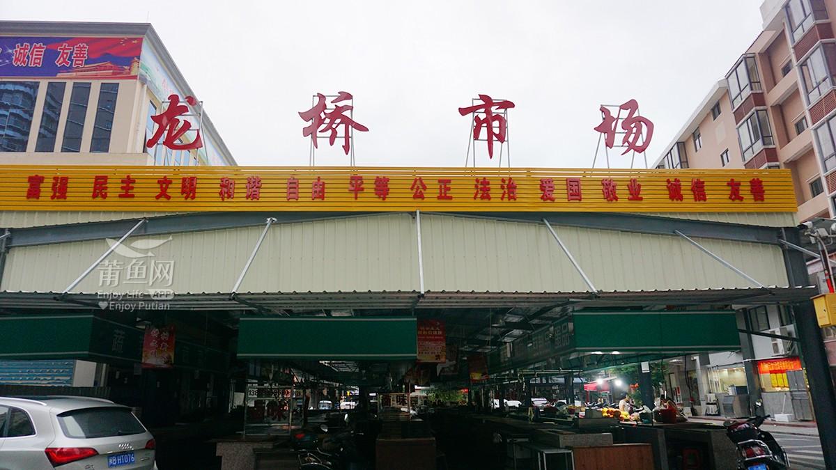 莆田龙桥市场