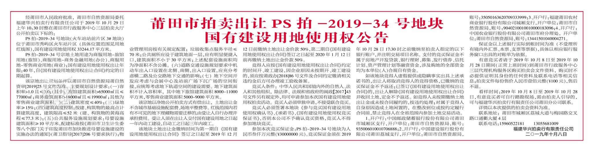 PS 拍-2019-33 号地块(清塘大道北侧地块五)