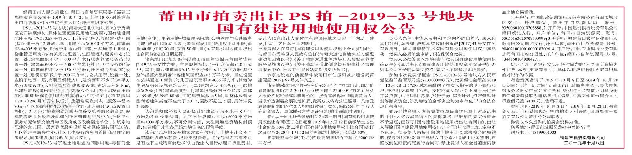 PS 拍-2019-34 号地块(火车站站前片区 3# 地块)