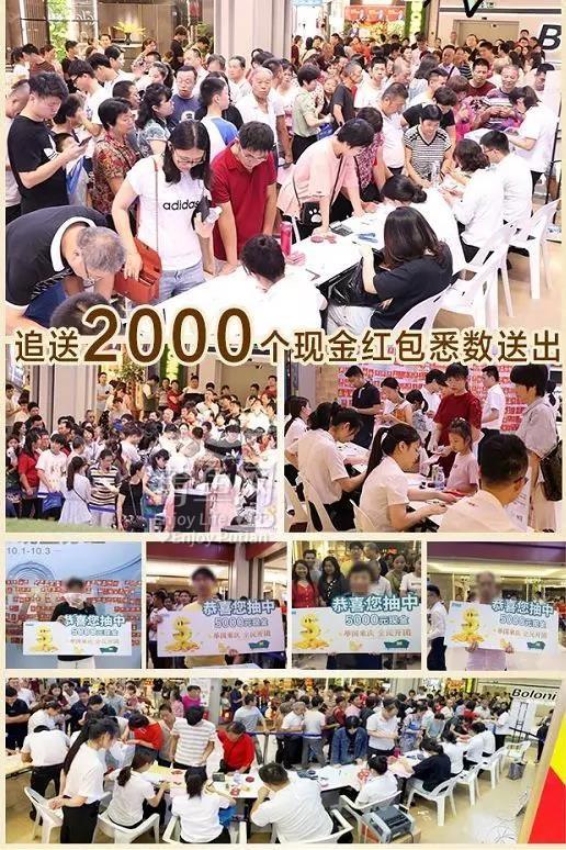 红星美凯龙2019国庆活动