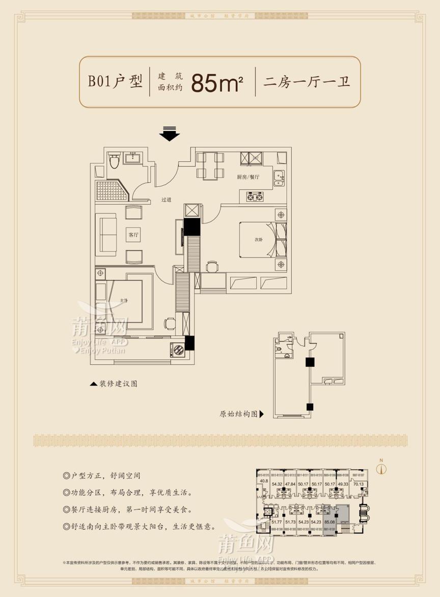 B07户型