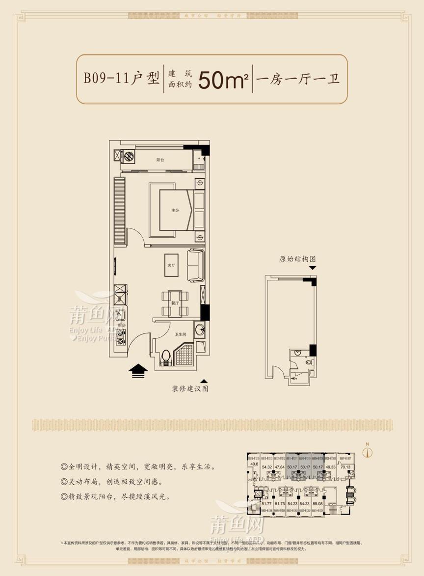B09-011户型