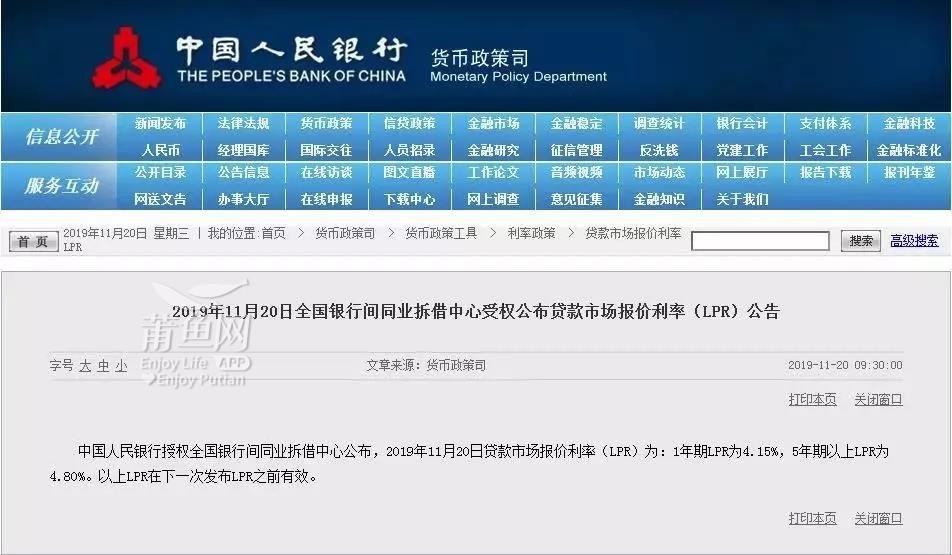 房贷利率下调0.05%!威廉希尔中文网站购房者百万房贷将少还1.1万!