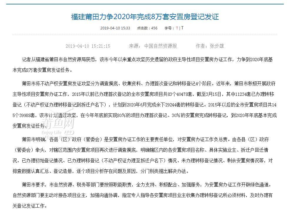 高效推进莆田安置房办证!8万套房产证有望2020年全部完成