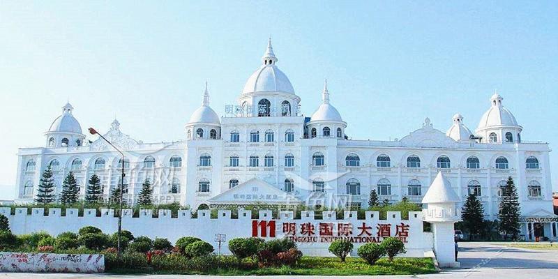 明珠国际大酒店