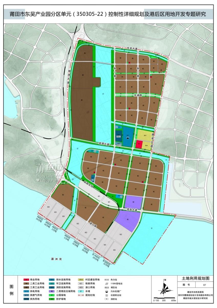 莆田市东吴产业园分区单元(350305-22)土地利用规划图.jpg