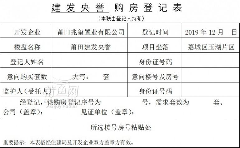 威廉希尔中文网站建发央誉实名登记摇号选房规则